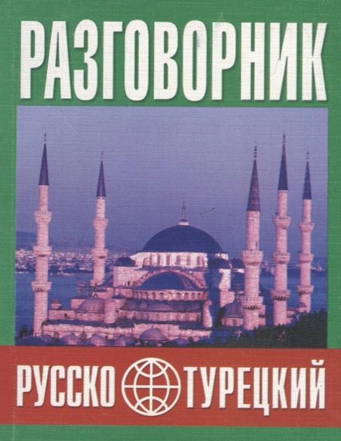 Попов Ю. (сост.) Русско-турецкий разговорник