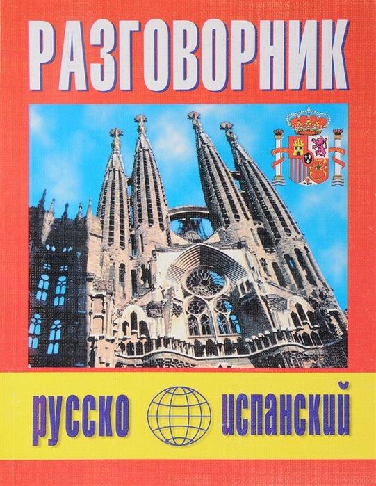 цена на Онищенко Н. (сост.) Русско-испанский разговорник