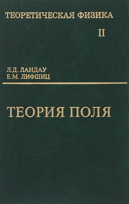Ландау Л., Лифшиц Е. Теоретическая физика В десяти томах Том II Теория поля цена