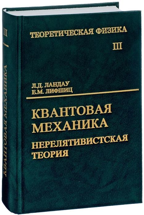 Ландау Л., Лифшиц Е. Теоретическая физика В десяти томах Том III Квантовая механика Нерелятивистская теория все цены