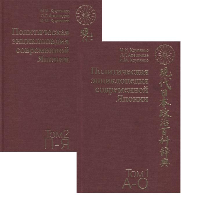 Политическая энциклопедия современной Японии В 2 томах комплект из 2 книг