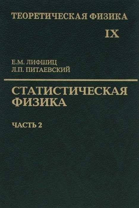 Лифшиц Е., Питаевский Л. Теоретическая физика В десяти томах Том IX Статистическая физика Часть 2 Теория конденсированного состояния цена