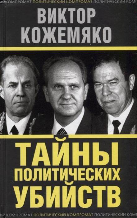 Кожемяко В. Тайны политических убийств кожемяко в тайны политических убийств
