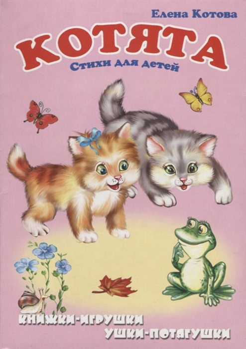 Купить Котята Стихи для детей Книжки-игрушки Ушки-потягушки, Антураж, Стихи и песни