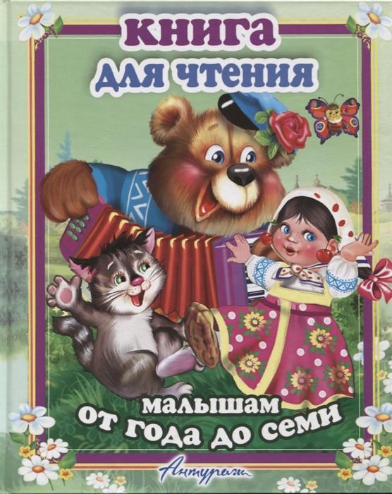 Смирнова Е. (худ.) Книга для чтения малышам от года до семи книга для чтения детям от года до семи лет