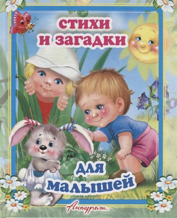 Смирнова Е., Клименко М. (худ.) Стихи и загадки для малышей