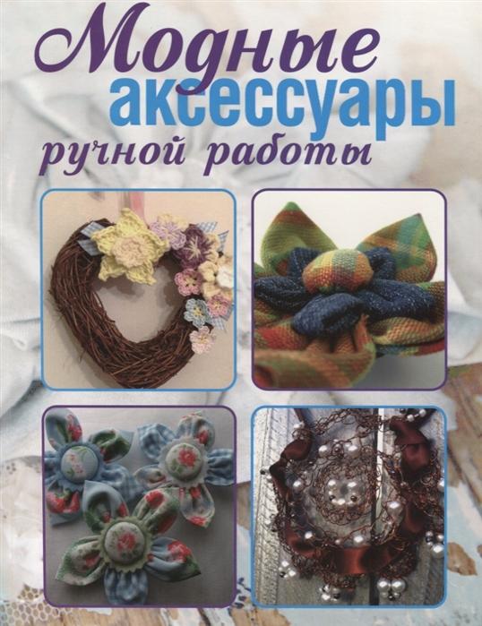 Ерзенкова Н. Модные аксессуары ручной работы