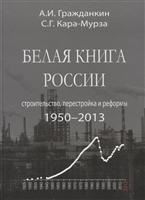 Белая книга России. Строительство, перестройка и реформы 1950-2013