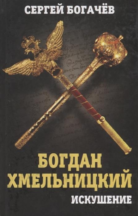Богачев С. Богдан Хмельницкий Искушение