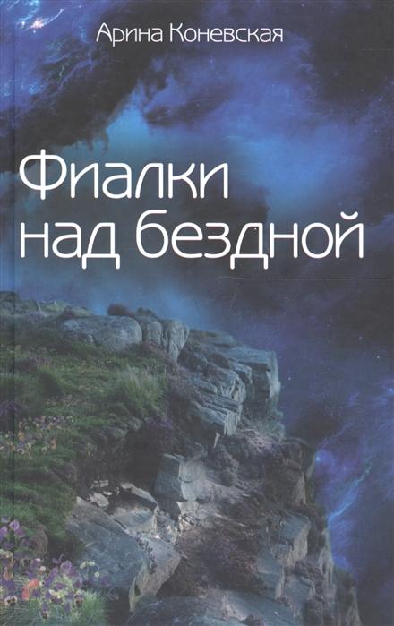 Коневская А. Фиалки над бездной наташа шторм ангел над бездной