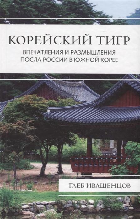 Ивашенцов Г. Корейский тигр Впечатления и размышления Посла России в Южной Корее