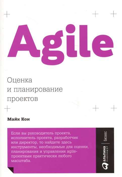 Кон М. Agile Оценка и планирование проектов