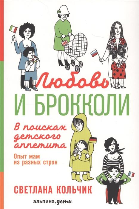 Любовь и брокколи В поисках детского аппетита