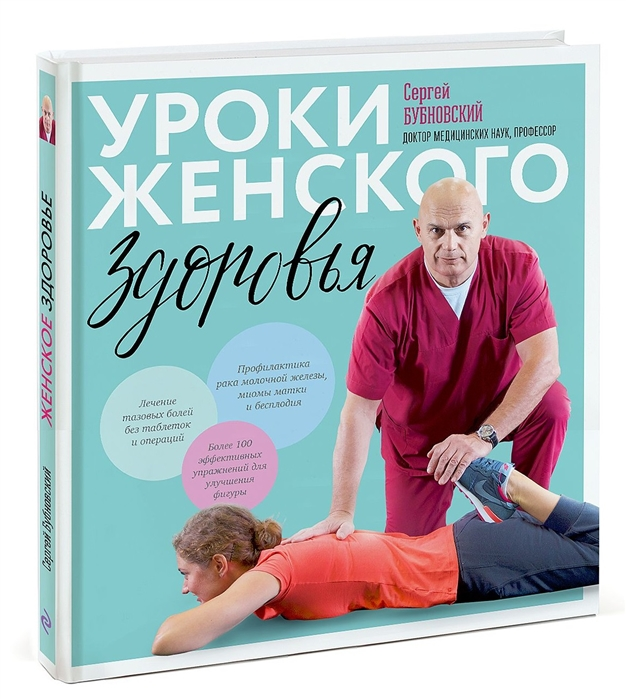 Бубновский С. Уроки женского здоровья DVD