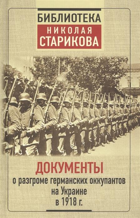 Субботин К. (отв.ред.) Документы о разгроме германских оккупантов на Украине в 1918 г