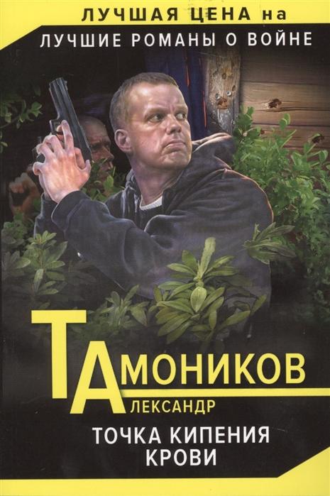 Тамоников А. Точка кипения крови цены