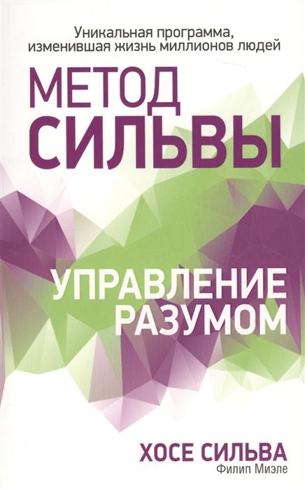 Сильва Х., Миэле Ф. Метод Сильвы Управление разумом филип миэле метод сильвы управление разумом