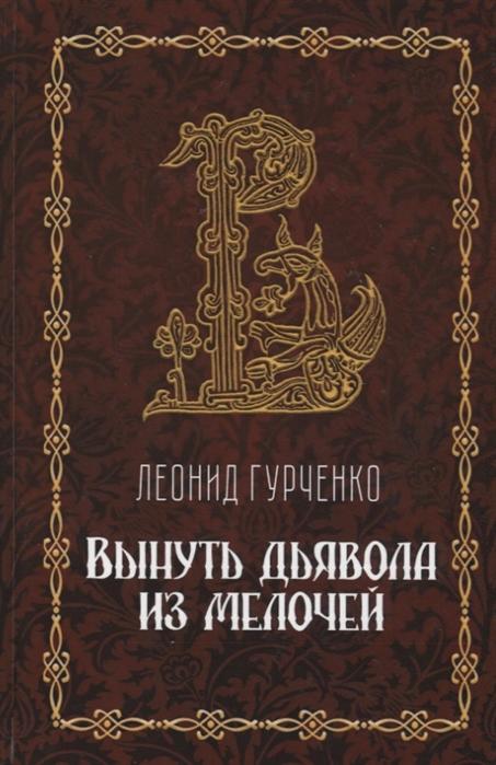 лучшая цена Гурченко Л. Вынуть дьявола из мелочей