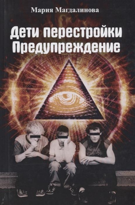 Магдалинова М. Дети перестройки Предупреждение Антиутопия цена в Москве и Питере
