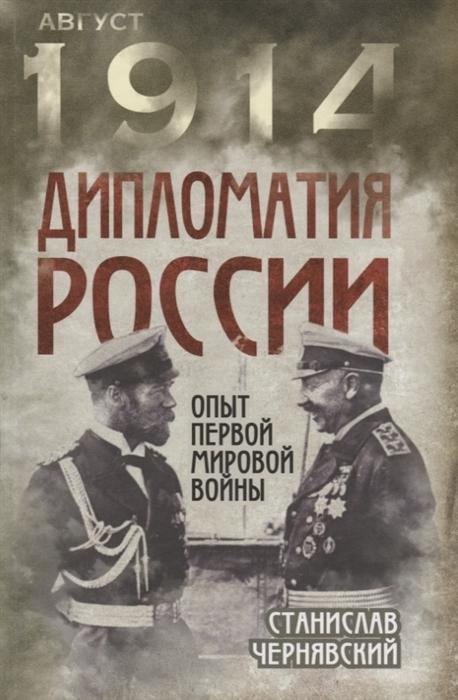 Чернявский С. Дипломатия России Опыт Первой мировой войны цена