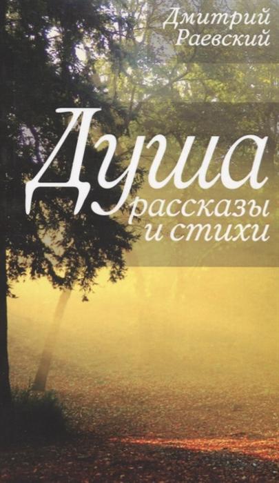 Раевский Д. Душа Рассказы и стихи неизвестный раевский