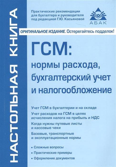 Касьянова Г. ГСМ нормы расхода бухгалтерский учет и налогообложение касьянова г бюджетный учет новые правила