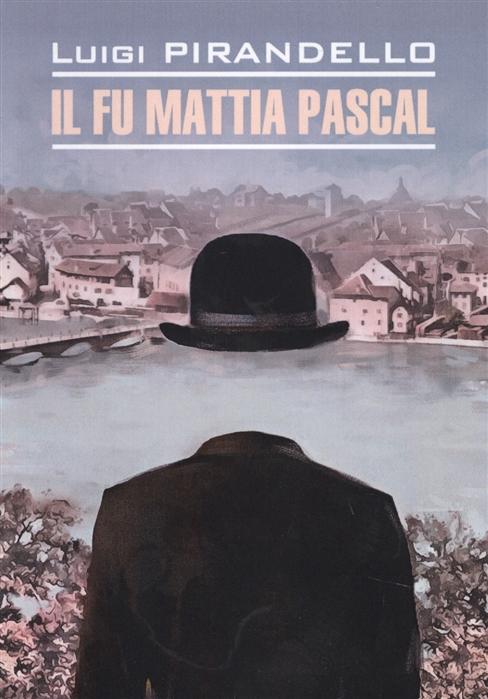 Pirandello L. Il fu Mattia Pascal цена и фото