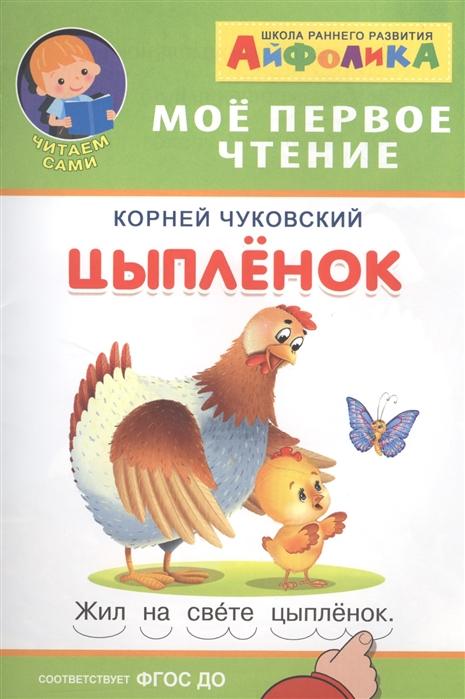 Чуковский К. Мое первое чтение Цыпленок все цены