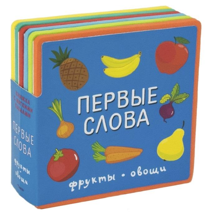 Купить Первые слова Фрукты овощи, Омега, Книги со сборными фигурками
