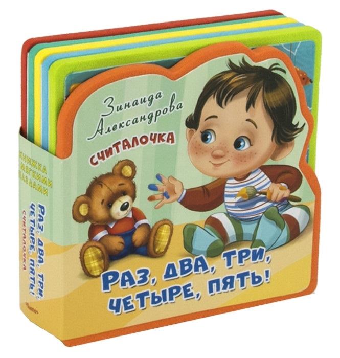 Купить Первые слова Раз два три четрые пять, Омега, Книги со сборными фигурками