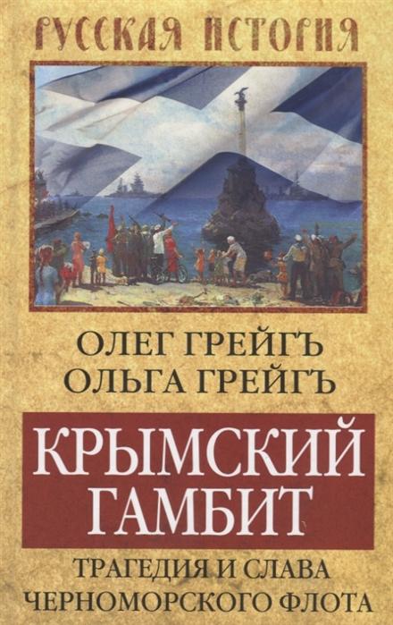 Грейгъ О., Грейгъ О. Крымский гамбит Трагедия и слава Черноморского флота