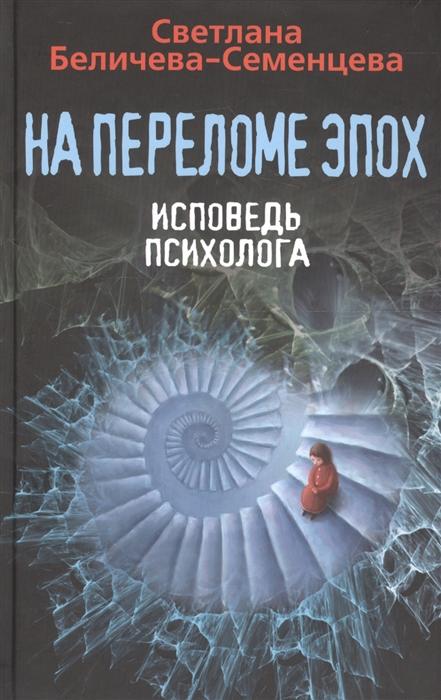 Беличева-Семенцева С. На переломе эпох Исповедь психолога