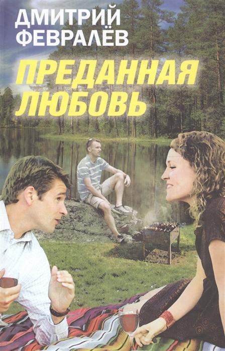 Февралев Д. Преданная любовь лессинг д любовь опять любовь