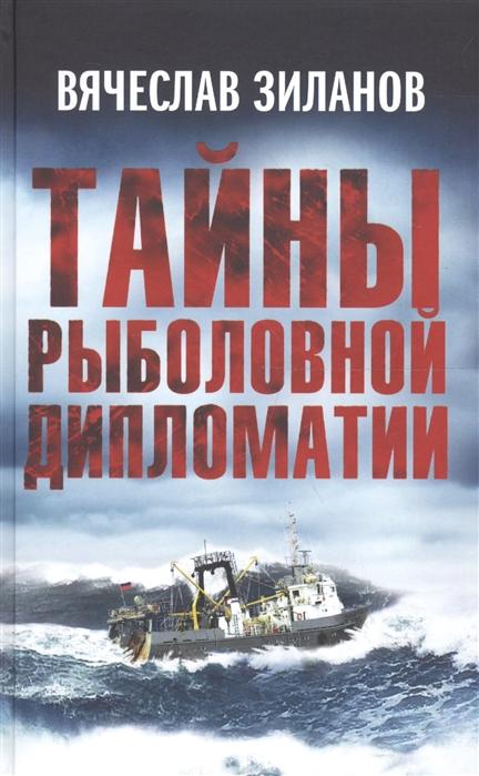 Зиланов В. Тайны рыболовной дипломатии