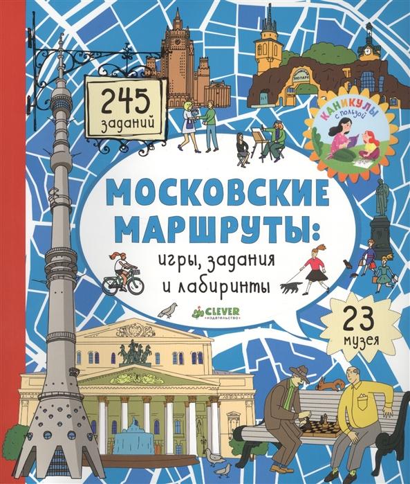 Купить Московские маршруты игры задания и лабиринты 245 заданий 23 музея, Клевер, Домашние игры. Игры вне дома