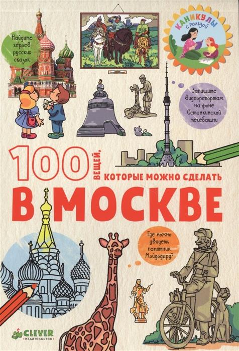 Миронец Е. (сост.) 100 вещей которые можно сделать в Москве clever тесты и задания большое путешествие 100 вещей которые можно сделать в москве миронец е