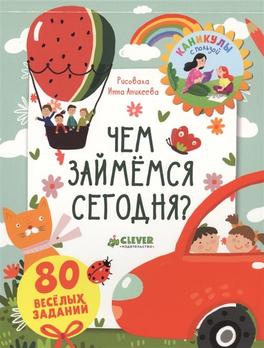 Сотникова А. (сост.) Чем займемся сегодня 80 веселых заданий