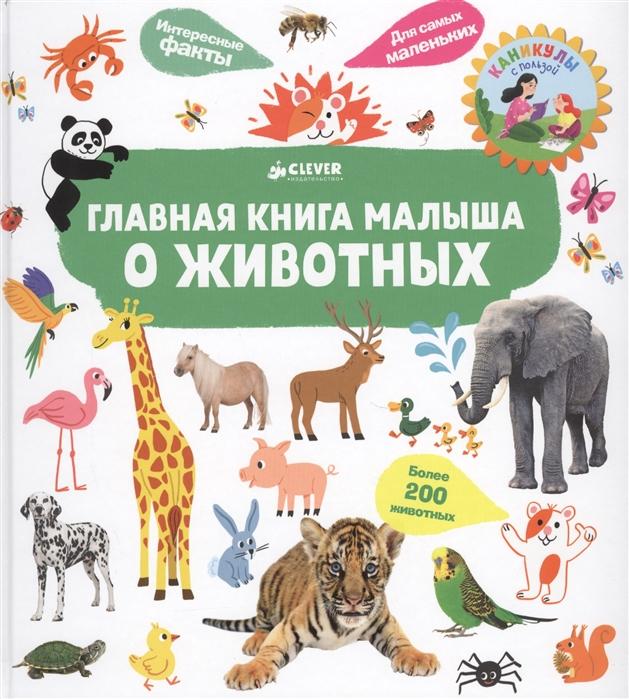 Югла С. Главная книга малыша о животных