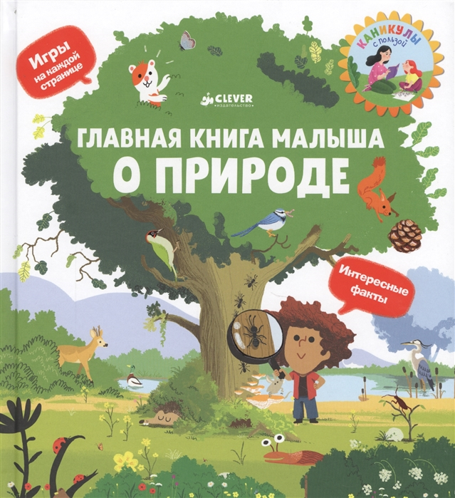 Югла С. Главная книга малыша о природе