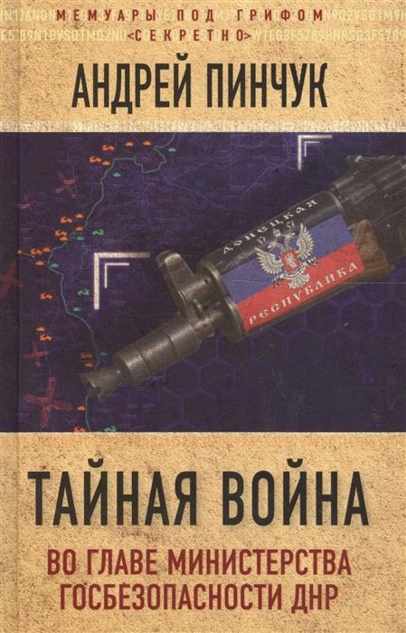 Пинчук А. Тайная война Во главе министерства госбезопасности ДНР
