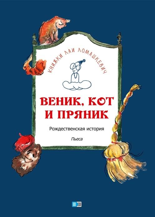 Купить Веник кот и пряник Рождественская история Пьеса, Издание книг ком, Проза для детей. Повести, рассказы