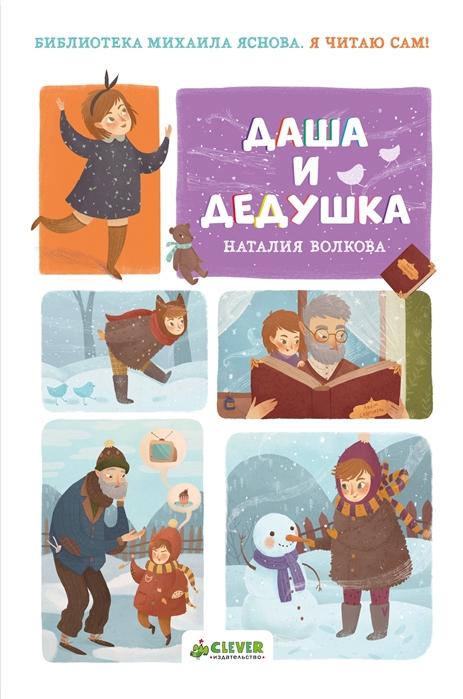 Фото - Волкова Н. Я читаю сам Даша и дедушка волкова н г тимка и улитка