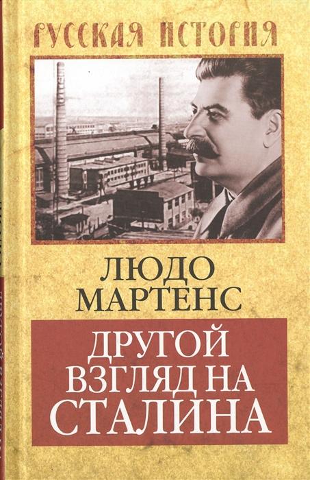 Мартенс Л. Другой взгляд на Сталина людо мартенс другой взгляд на сталина