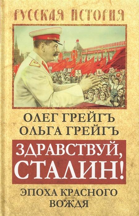 Грейгъ О., Грейгъ О. Здравствуй Сталин Эпоха красного вождя грейгъ о крымский гамбит трагедия и слава черноморского флота