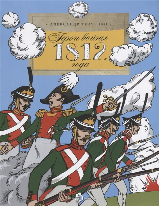 конная артиллерия и драгуны игрушка раскраска герои 1812 года выпуск 7 6 плакатов Ткаченко А. Герои войны 1812 года