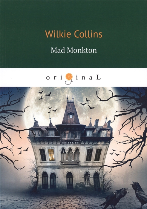 цена Collins W. Mad Monkton онлайн в 2017 году