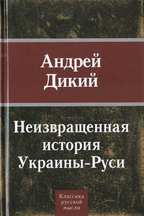 цена на Дикий А. Неизвращенная история Украины - Руси