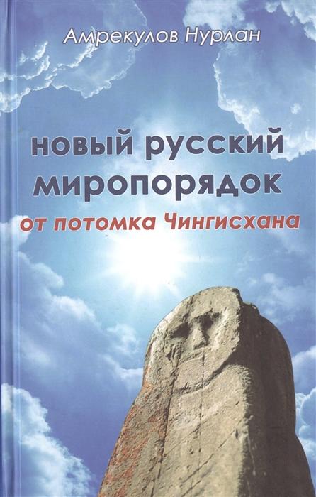 Амрекулов Н. Новый русский миропорядок от потомка Чингисхана