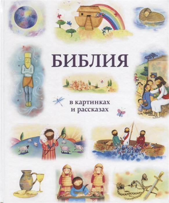 Эрс Г. (худ.) Библия в картинках и рассказах