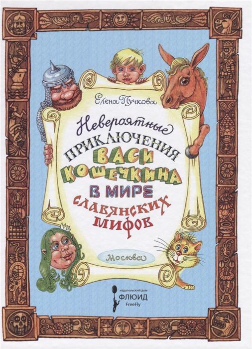 цены на Пучкова Е. Невероятные приключения Васи Кошечкина в мире славянских мифов  в интернет-магазинах